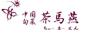 中国旬菜 茶馬燕(ちゃーまーえん)